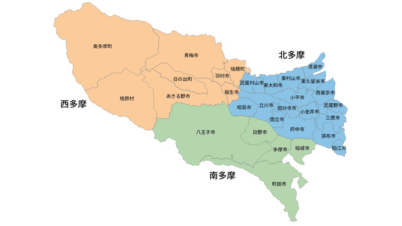 多摩地域の地域区分(北多摩、南多摩、西多摩)